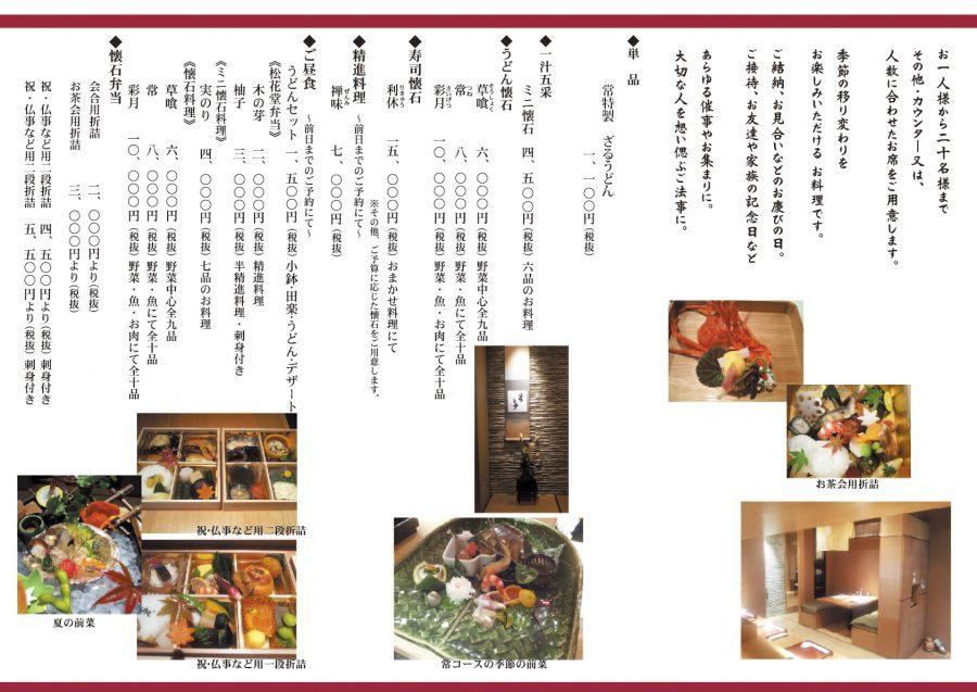 新式和菜单